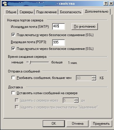 Outlook Express mail account other settings tab