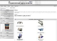 Подмосковный завод оснастки фото 601-575